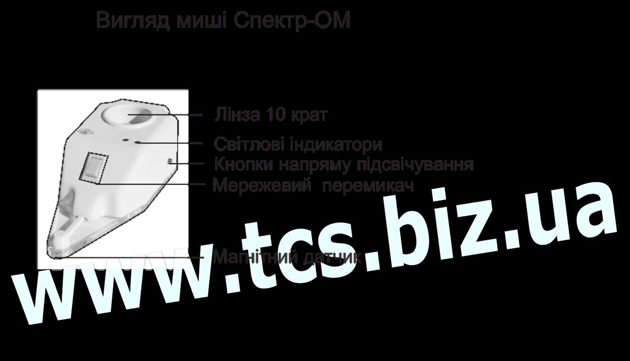 Спектр-ОМ Оптико-магнітна миша, фото 2