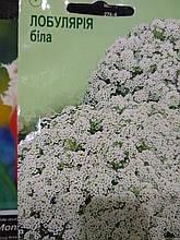Лобулярія приморська біла, 0.2 г