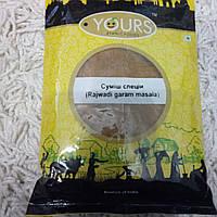 Смесь специй Раджвади, Rajwadi garam masala Yours, 100 гр