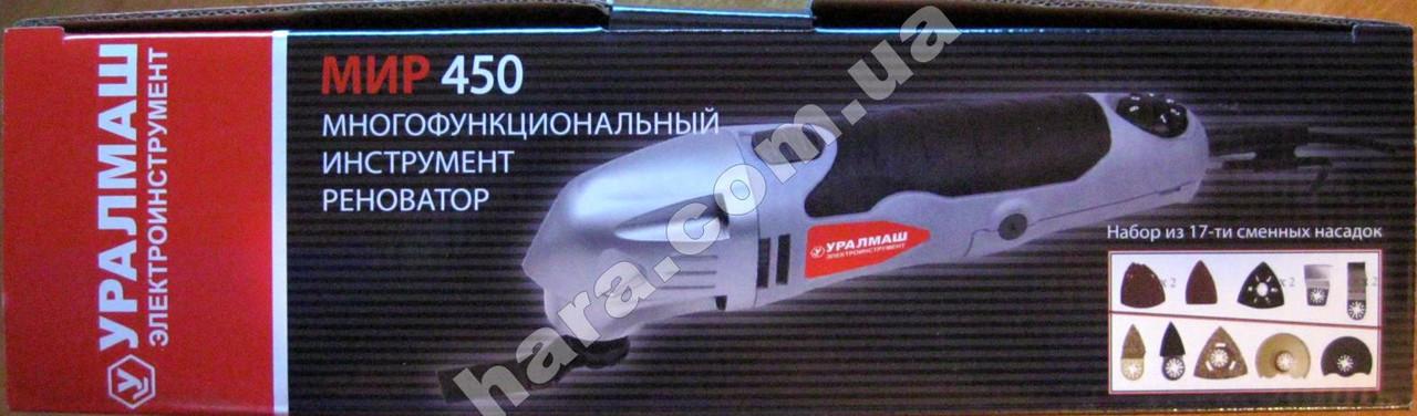 Реноватор Уралмаш МИР 450 (17 насадок)