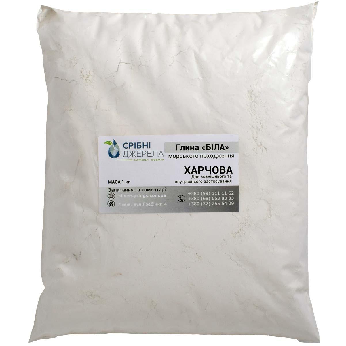 Харчова Біла глина (100% натуральна), без домішок, 1000 г