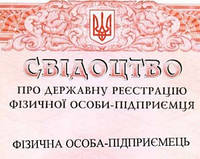 Абоненское обслуживание бухгалтерского учета ФЛП на 1,2 группах единого налога, Киев