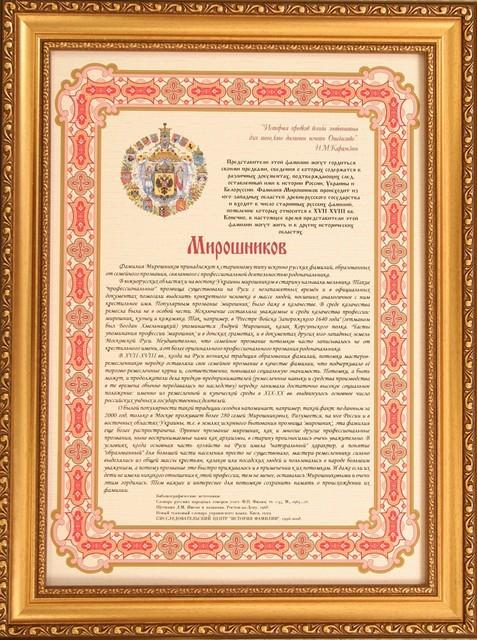 ФАМИЛЬНЫЙ ДИПЛОМ цена грн купить в Киеве ua id  ФАМИЛЬНЫЙ ДИПЛОМ Фамильный диплом в Киеве