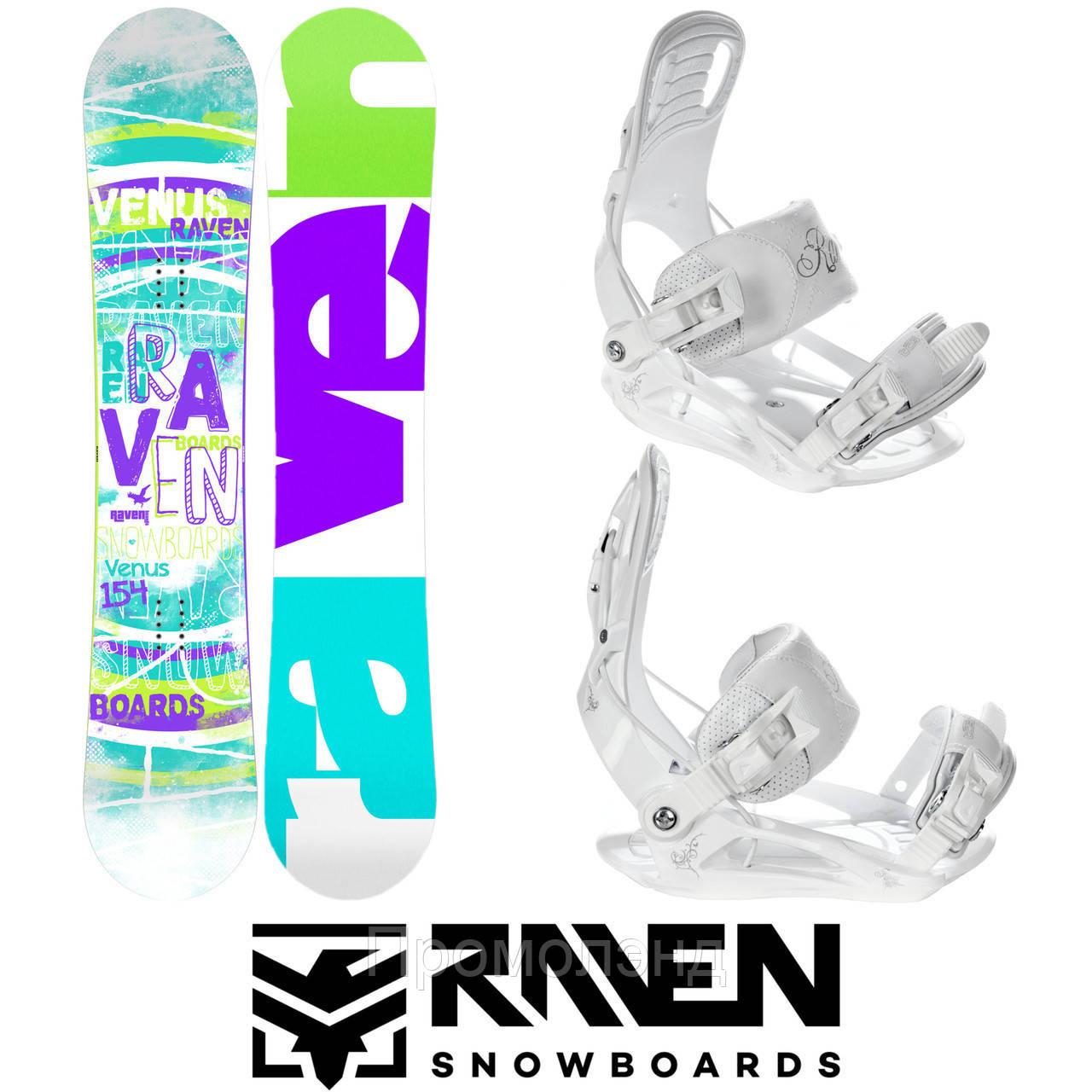 Сноуборд RAVEN VENUS 144 см