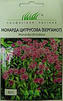 Бергамот (Монарда цитрусова) 0.1 гр
