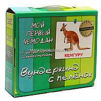 Развивающая игра Карточки Домана Мой первый чемодан «Вундеркинд с пеленок» (ламинация) - 5 наборов арт. 135315