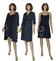 Снова в наличии комплекты для беременных и кормящих мам - Fanny Cat Dark Blue ТМ УКРТРИКОТАЖ!