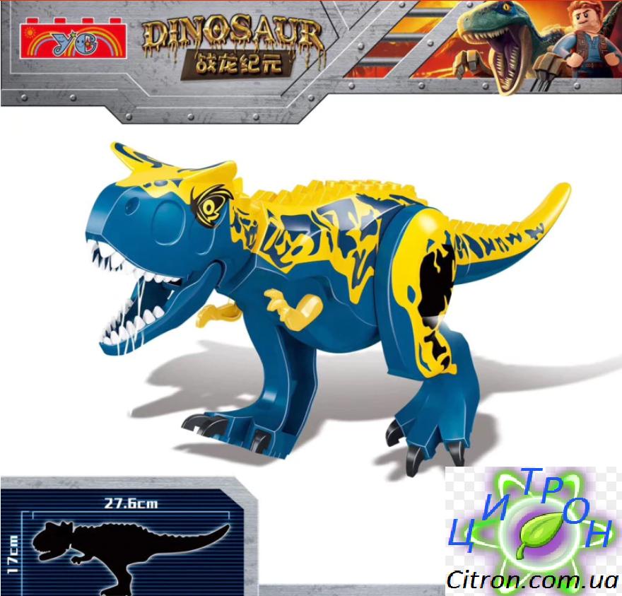 Динозавр Карнотавр аналог Лего большой  Длина 28 см. Синий с желтым.
