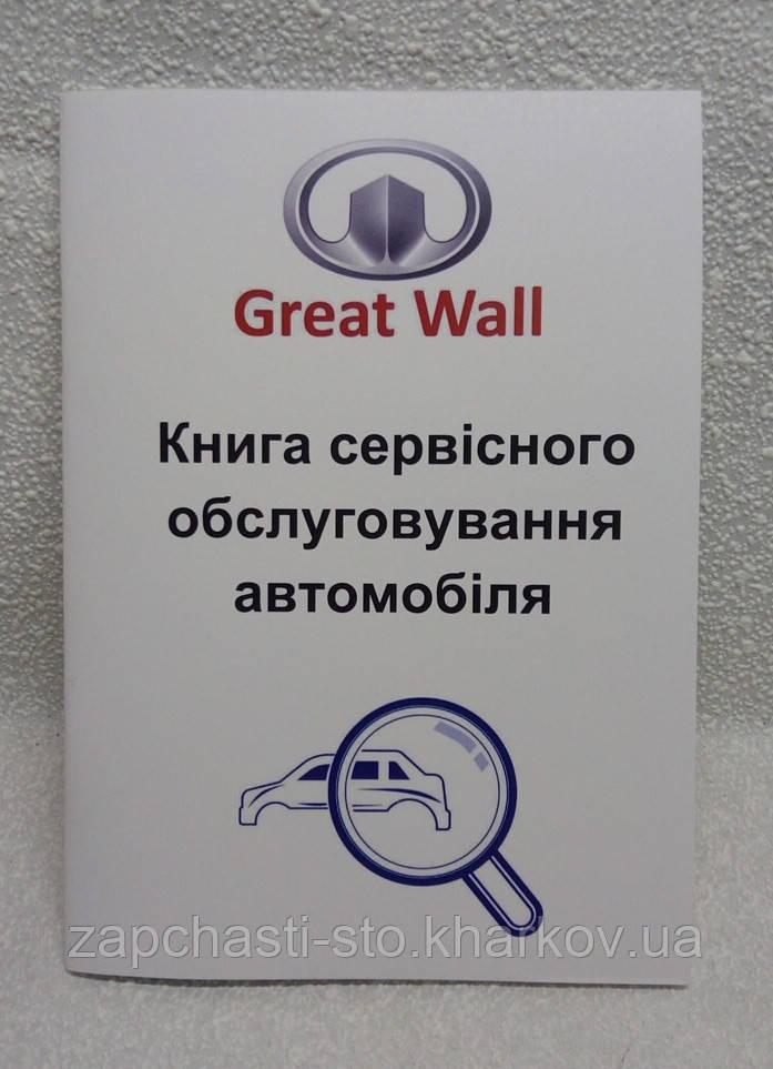 Сервисная книга автомобиля Great Wall
