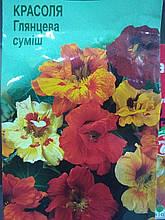 Настурція Глянсова суміш, 10 насінин