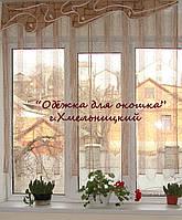 Жесткий ламбрекен Роспись беж 1,5м