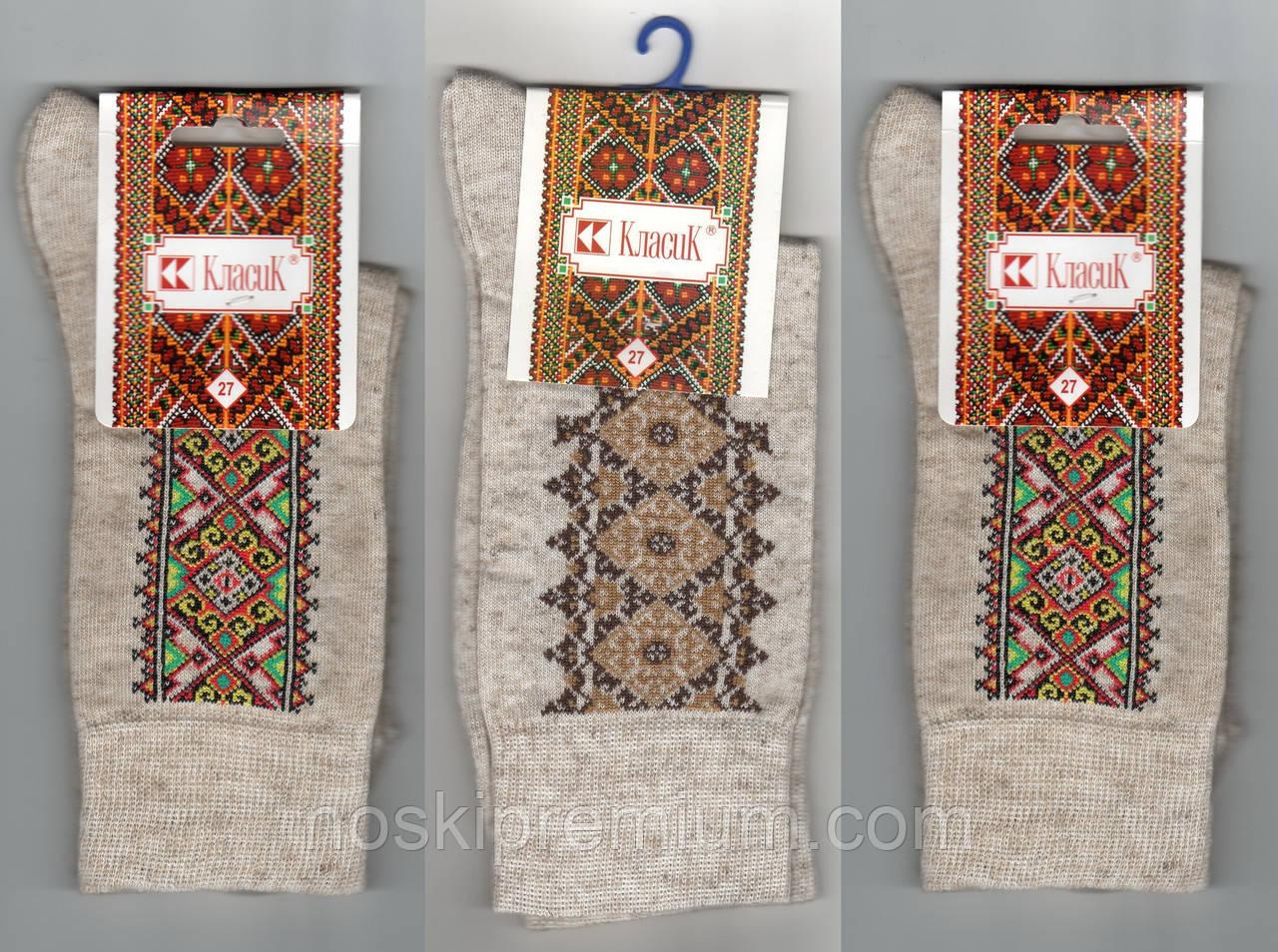 Шкарпетки чоловічі демісезонні х/б Класік вишиванка
