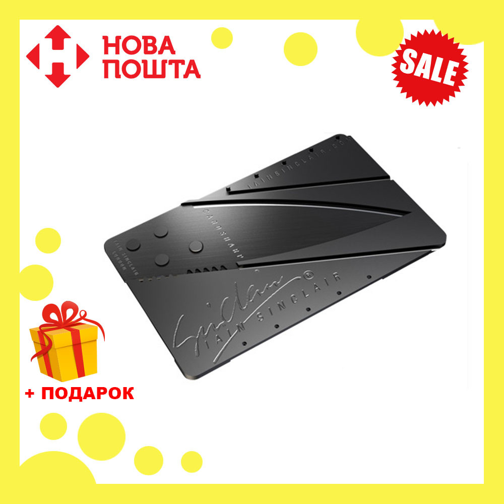 Складной нож - кредитка CardSharp (Кард-шип), фото 1