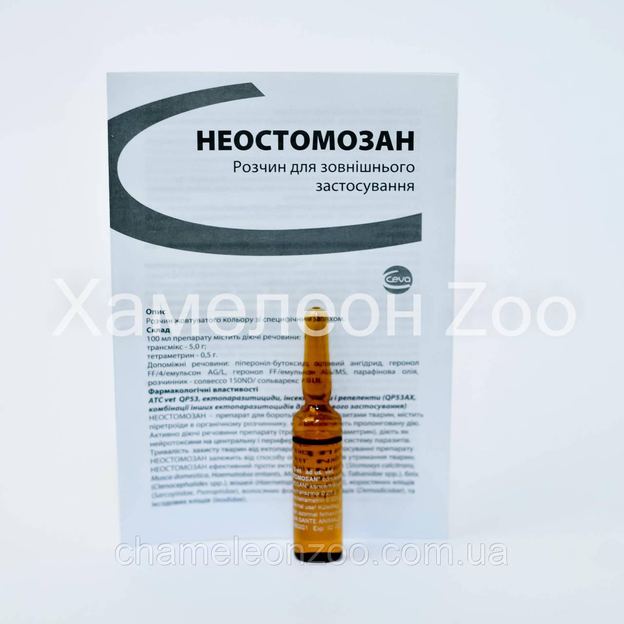 Неостомозан 1 амп/5мл - препарат против эктопаразитов (Ceva Sante Animale), Франция
