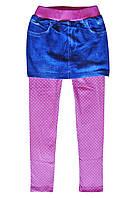 Лосины с юбкой для девочки; 98, 104, 122 размер