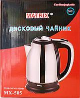 Электрочайник для дома matrix mx-505, мощность 1500вт, нержавеющая сталь, дисковый, питание 220в, подставка