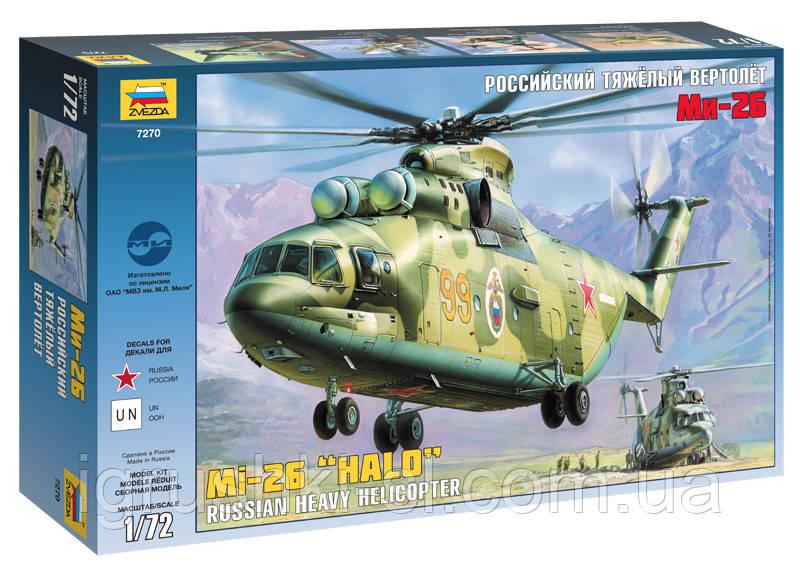 ZVEZDA / Сборная модель (1:72) Российский тяжелый вертолет Ми-26