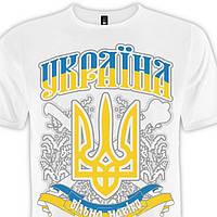 Футболка Украина - Свободная Навеки! (мужская белая) ДК (Патриотические  футболки) f239163024381
