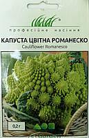 Капуста цветная Романеско 0.2 гр