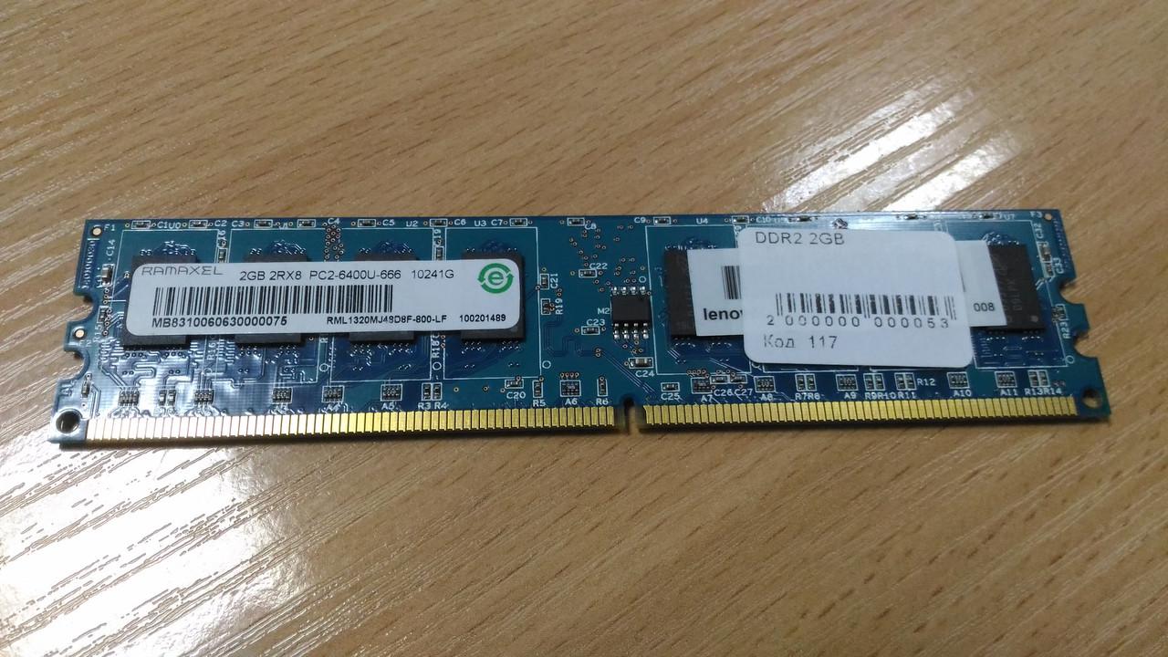 Оперативная память для ПК DDR2 2GB