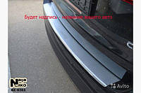 Накладка на задний бампер с загибом Натанико (нерж.) Opel Vivaro 2001-2015 гг.