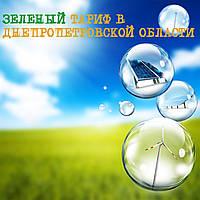 Оформление зеленого тарифа в Днепропетровской области