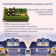 GSM-контроллер «OKO-EX»  56i/68o. UPS included