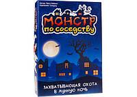 """Настольная игра """"Монстр по соседству (Monster My Neighbour)"""" (карточная игра для компаний)"""