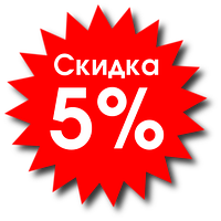 Скидка 5% на следующую покупку!