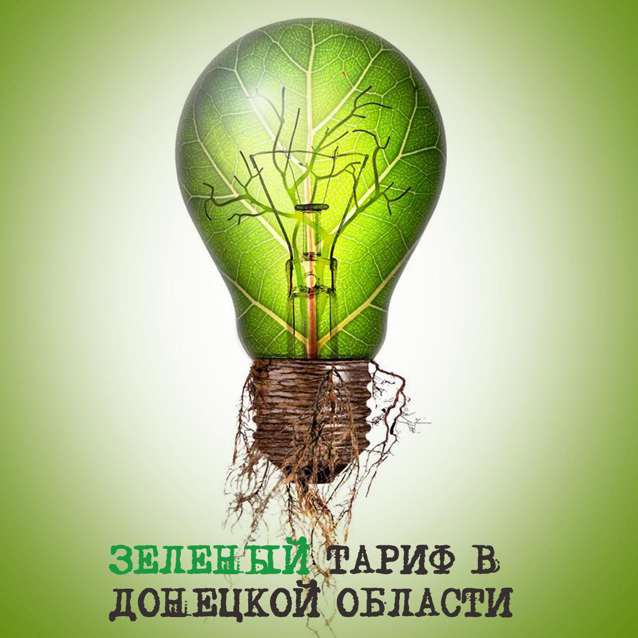 Оформление зеленого тарифа в Донецкой области