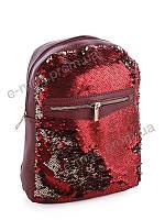 Рюкзак с пайетками бордовый Молния David Polo