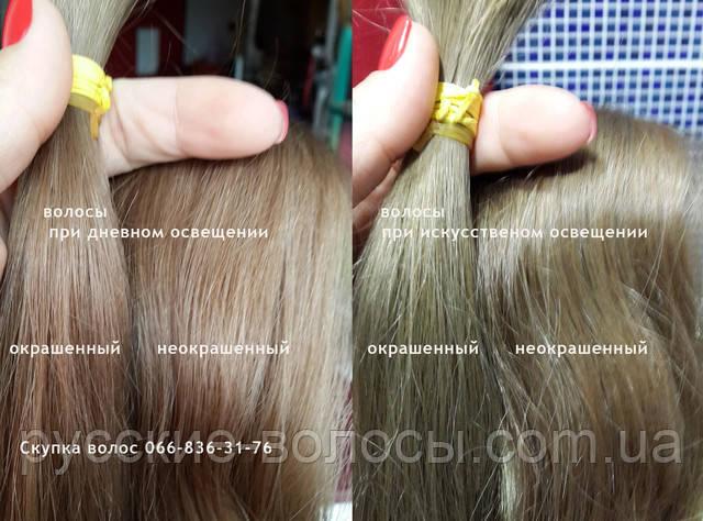 Разница между окрашенными и неокрашенными волосами.
