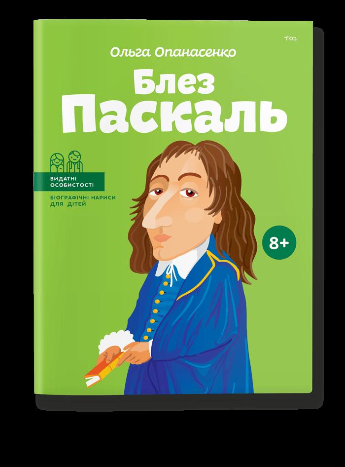 """""""Блез Паскаль"""" - Ольга  Опанасенко"""