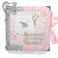 Фотоальбом для дівчинки іменний на народження ручної роботи на українськіій мові, Кароліна, 21 на 21 см, фото 1