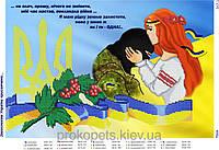 """Схема для вышивки бисером """"Защитникам Украины"""" 017-3"""