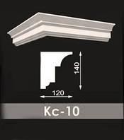 Карниз Кс-10