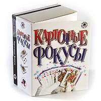 Детский набор фокусов Карточные фокусы, фото 1