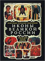 Иконы Великой России. Е. Трубецкой, С. Булгаков, Н. Покровский