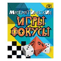 Детская развивающая игрушка Математические игры и фокусы