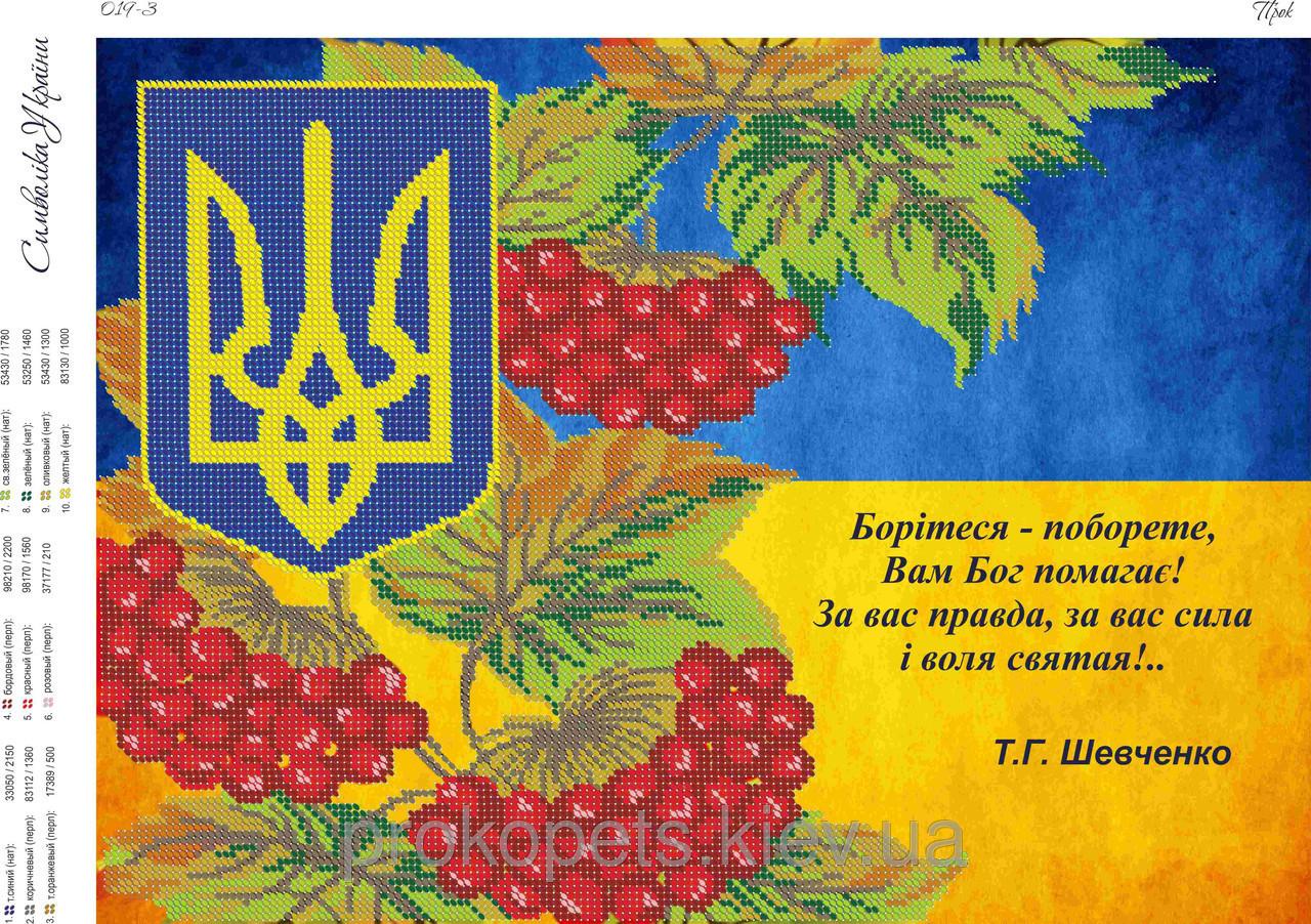 Бисер и для вышивки в Украине. Сравнить цены, купить 38