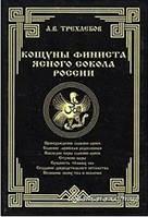 Кощуны Финиста Ясного Сокола России