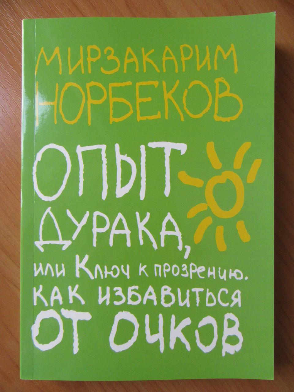 М.С. Норбеков. Опыт дурака, или ключ к прозрению. Как избавиться от очков