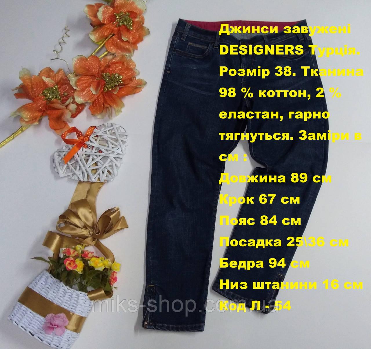 Джинсы зауженные DESIGNERS Турция Размер 38