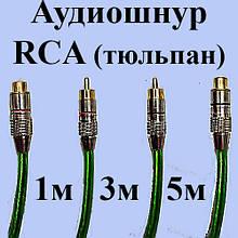 Аудиошнур RCA (тюльпаны)