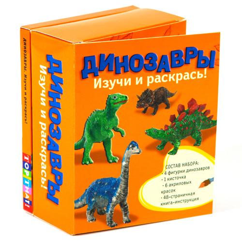 Детский игровой набор Динозавры.Изучи и раскрась!
