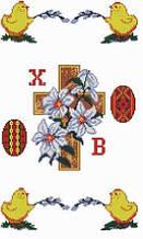 ХВВГ-006 (габардин).Схема для вишивки бісером Великодній рушник.