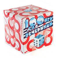 Игровой набор 100 игр для вечеринки