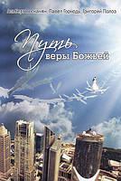 Шлях віри Божої. Григорій Полоз, Павло Горнодь, Альберт Восканян