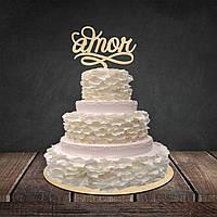 """Топпер на торт або в букет квітів """"Amor"""" 12,5 см., фанера 4 мм."""