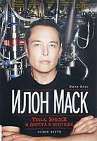 """""""Илон Маск. Tesla, SpaceX и дорога в будущее"""" - Эшли Вэнс"""